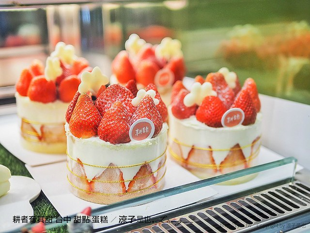 耕者有其甜 台中 甜點 蛋糕 8