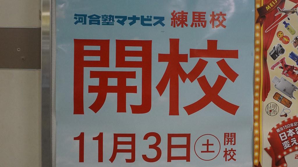 河合塾マナビス(練馬)