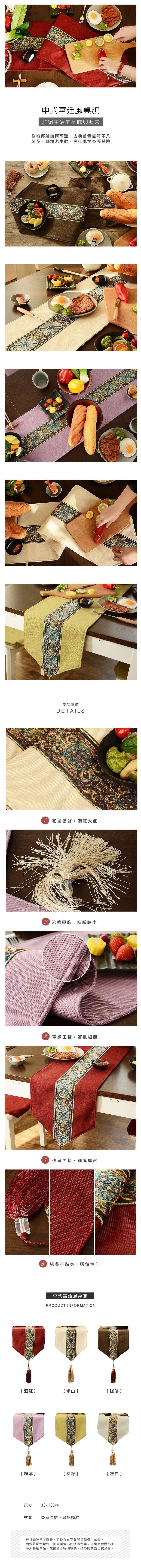中式宮廷風桌旗