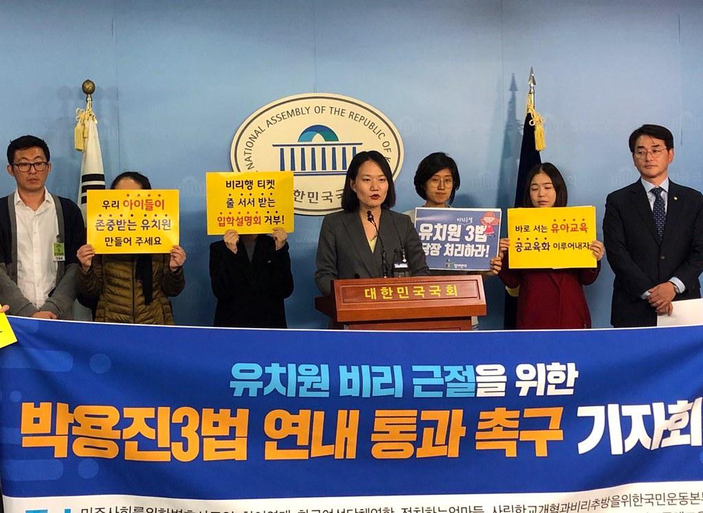 유치원 비리근절을 위한 박용진 3법 통과 촉구 시민사회단체 기자회견