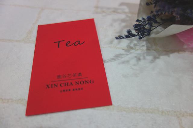 鹿谷芯茶濃(5)