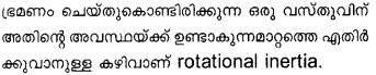 Plus One Physics Model Question Papers Paper 1 22