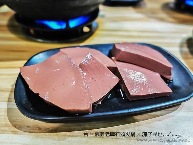 台中 嘉義老牌石頭火鍋 11