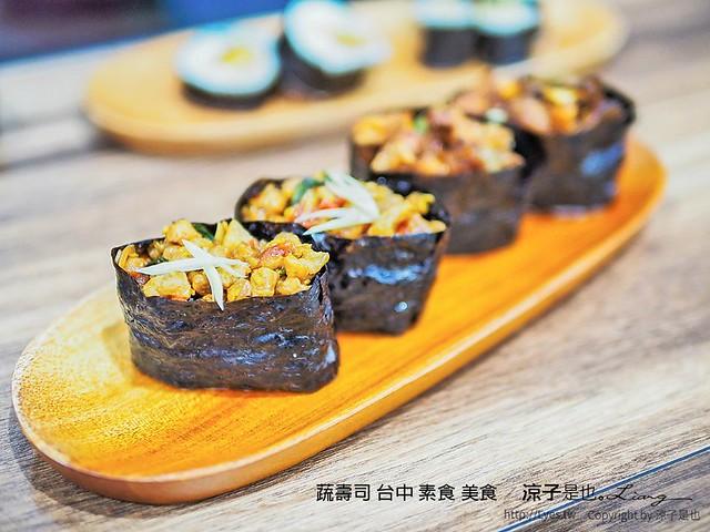 蔬壽司 台中 素食 美食 21