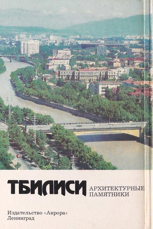 Тбилиси-1985.