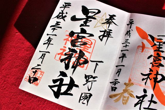 下野星宮神社の御朱印(300円)