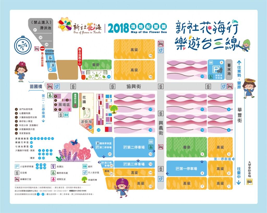 新社花海地圖2018