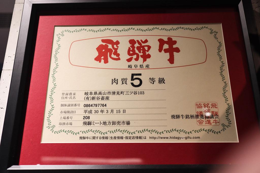 釧井 飛驒牛(海鮮鍋物) (79)