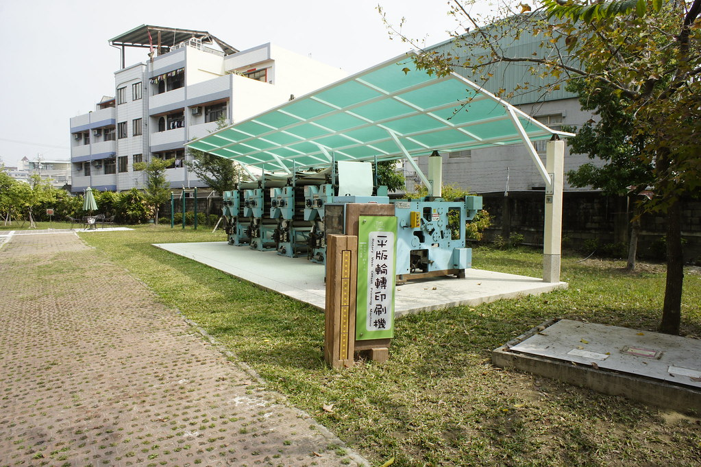 大里台灣印刷探索館 (2)