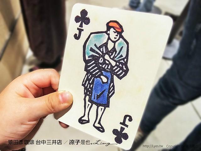 猿田彥珈琲 台中三井店 7