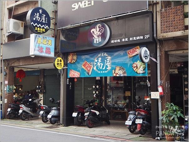 鐵炭魂湯屋 (3)