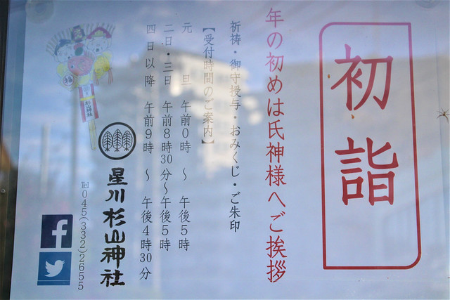hoshikawasugiyamajinja002