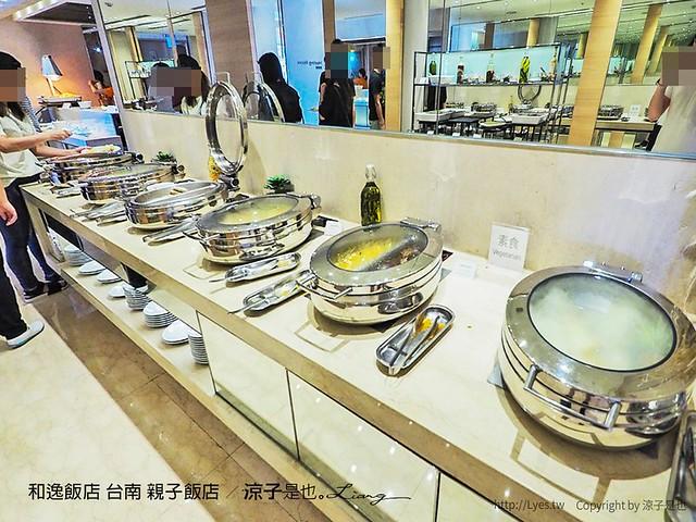 和逸飯店 台南 親子飯店 102