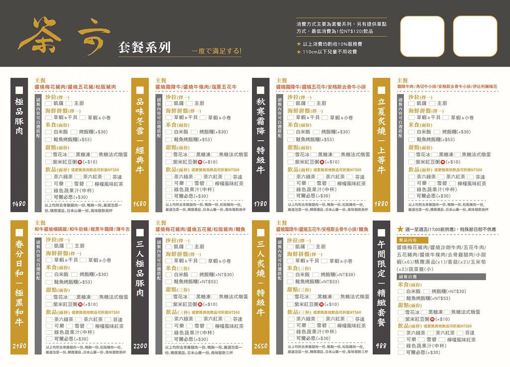 茶六燒肉堂.台中公益店01