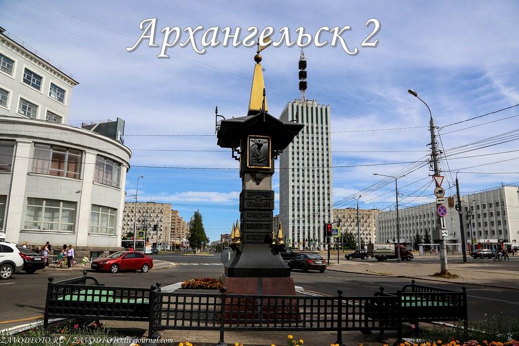 Архангельск 2
