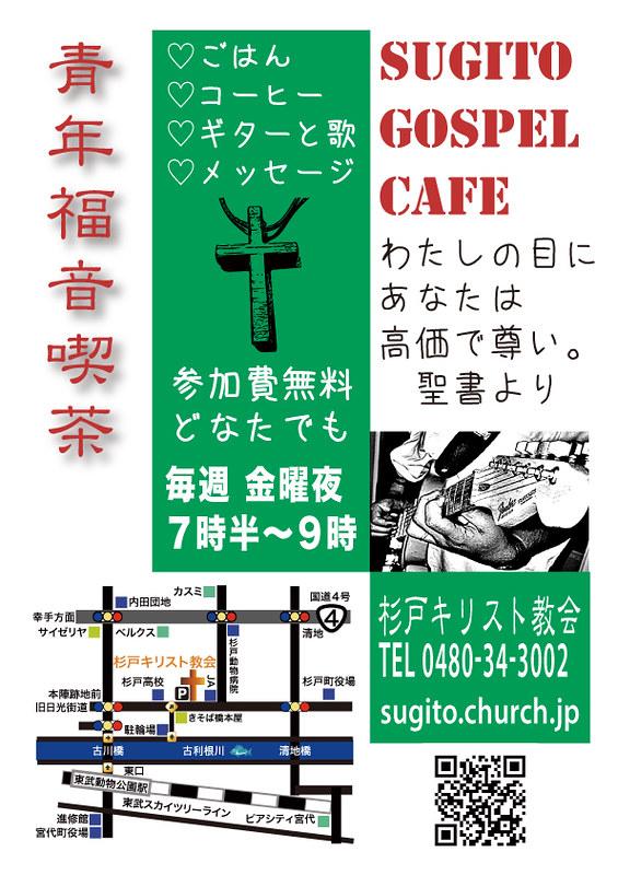 sugitogospelcafe