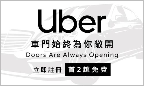 """""""註冊UBER,首2趟免費"""""""