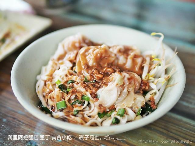 萬里阿嬤麵店 墾丁 美食小吃 12