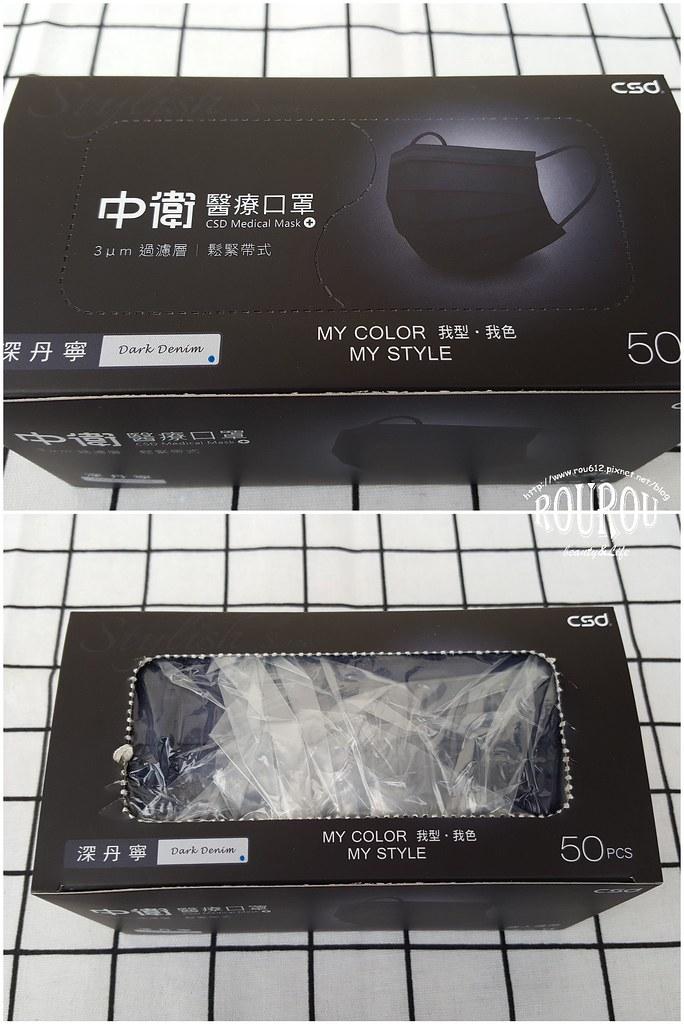 中衛醫療口罩-深丹寧3