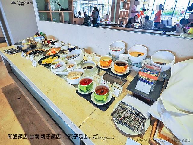 和逸飯店 台南 親子飯店 100