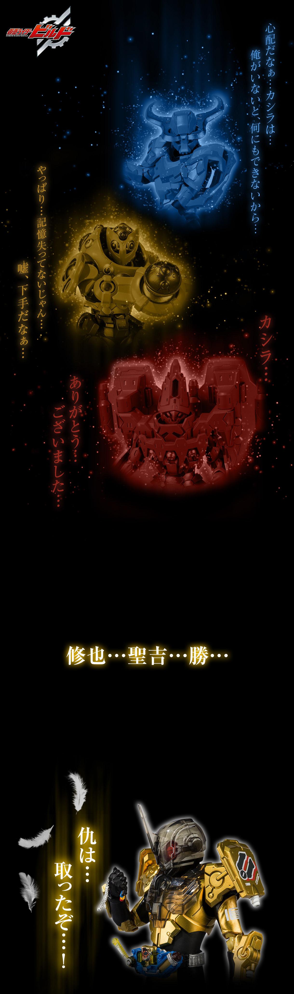 Figuarts ZERO + S.H.Figuarts《假面騎士Build》「北都 猿渡&三羽鴉」!フィギュアーツZERO+S.H.Figuarts 北都の猿渡ファームセット