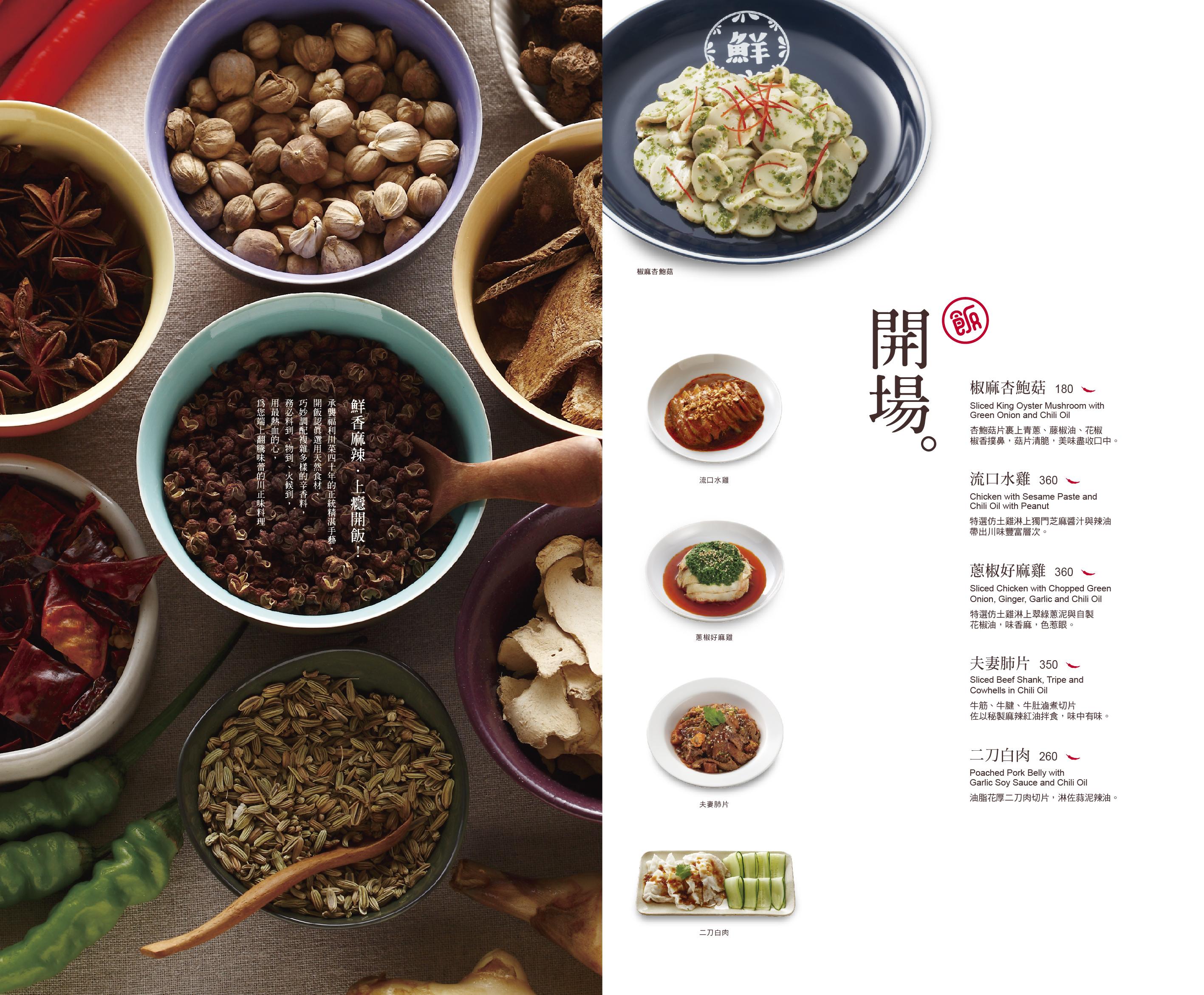 開飯川食堂 菜單 台中10