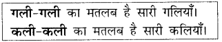 NCERT Solutions for Class 2 Hindi Chapter 8 तितली और कली 2