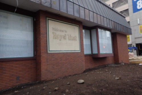 ロイヤルホスト閉店