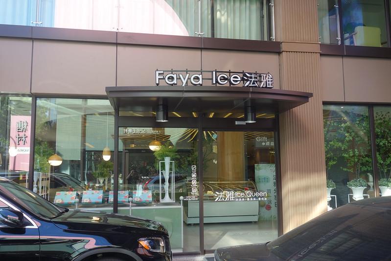 法雅Faya台中文心旗艦店(16)