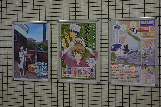 京都市営地下鉄烏丸線九条駅のであいもんポスター (2019/01)