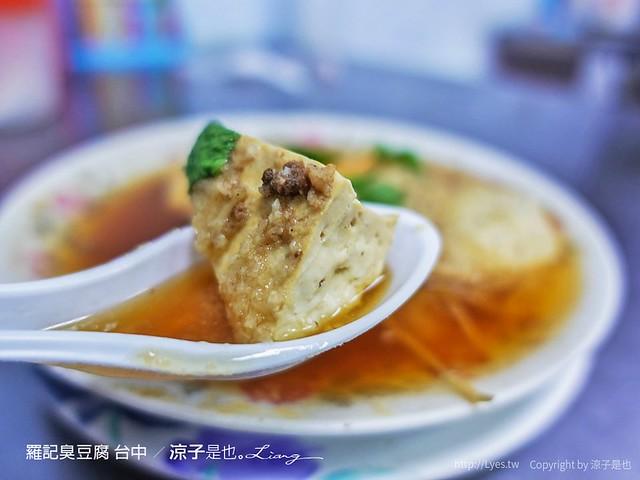 羅記臭豆腐 台中 2