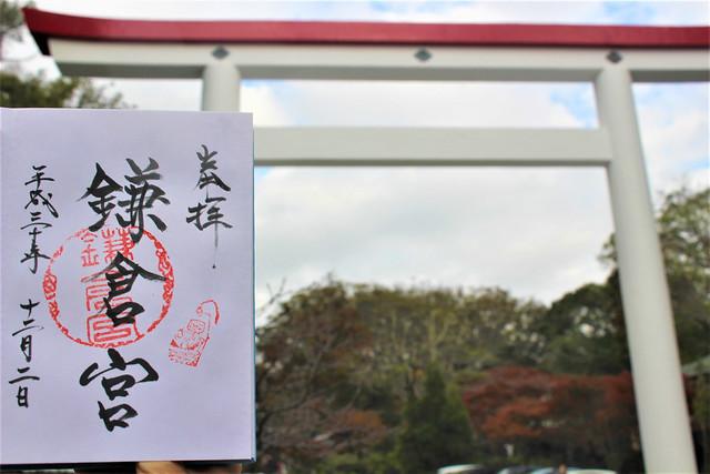 kamakuragu-gosyuin013