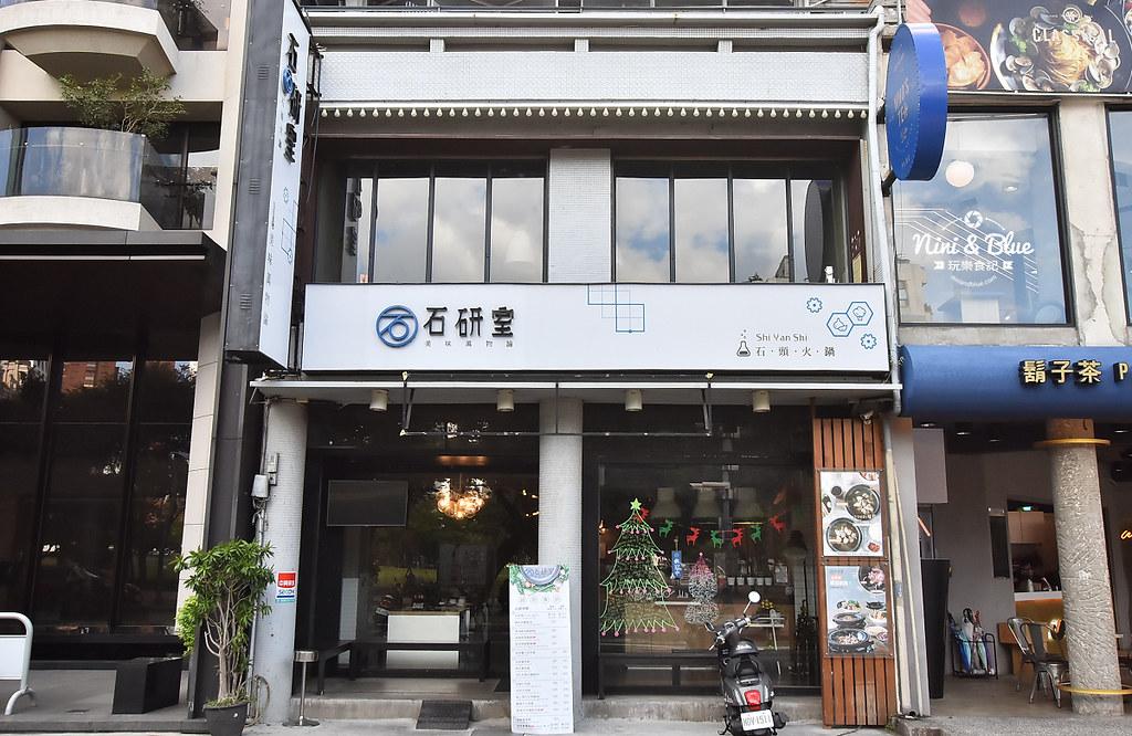 石研室 台中火鍋 勤美草悟道美食推薦01