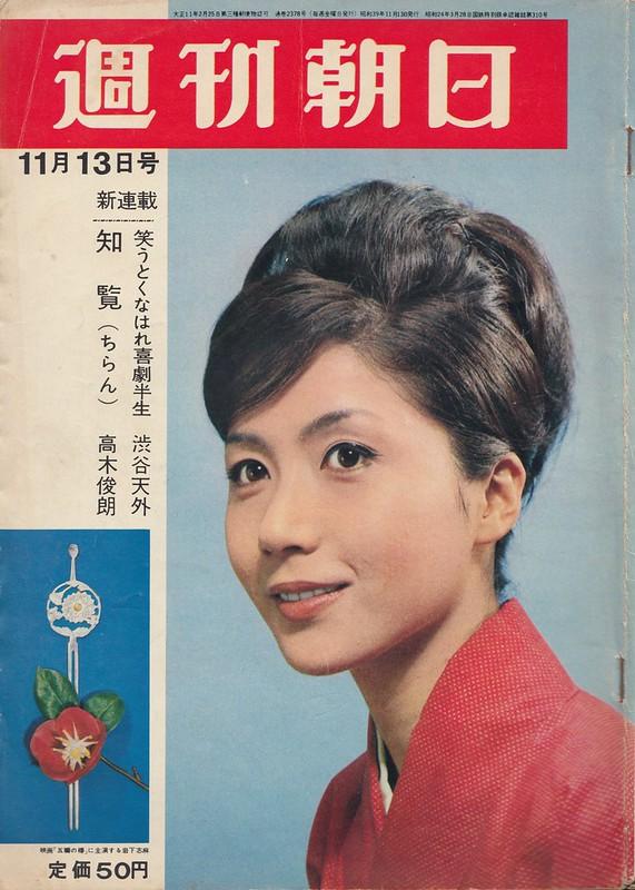「週刊朝日」1964年11月13日号、カバーモデル・岩下志麻。 時代劇ミステリーで新境地にいどむ清純スター