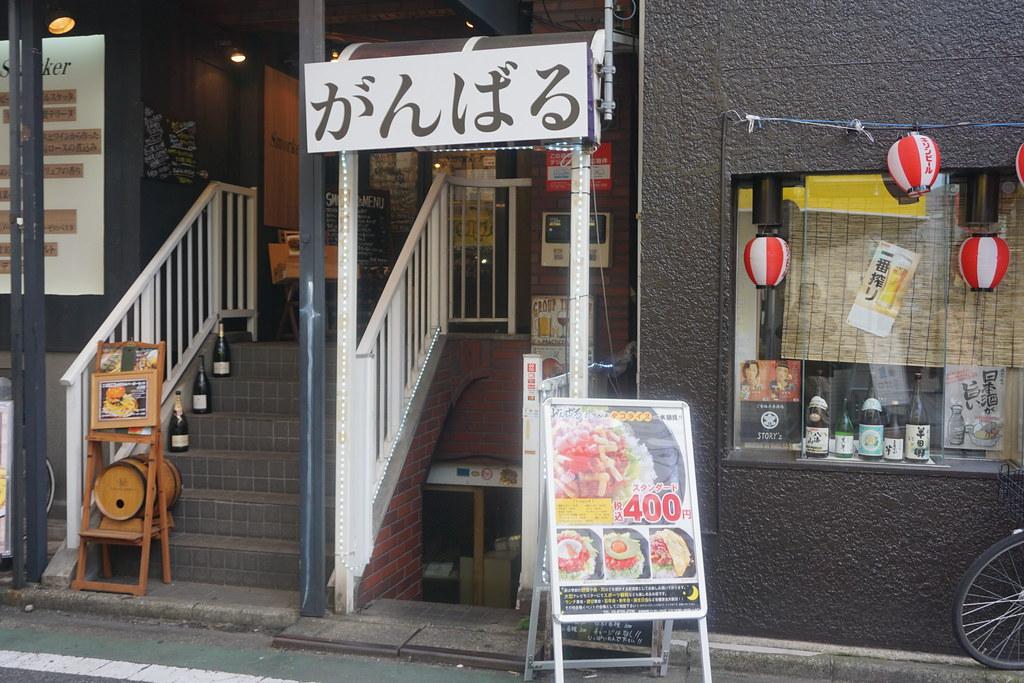 がんばる(江古田)