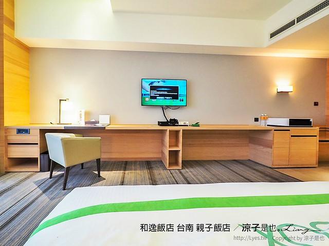 和逸飯店 台南 親子飯店 43