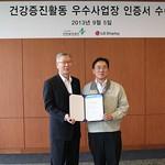 LG디스플레이, 근로자 건강증진활동 인증 획득