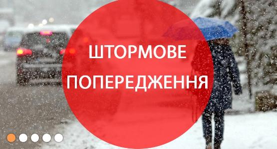 Screenshot_2018-11-20 Державна служба України з надзвичайних ситуацій