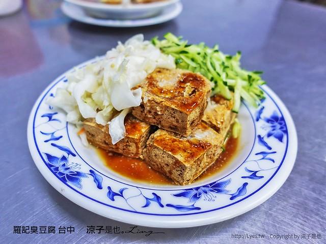 羅記臭豆腐 台中 4