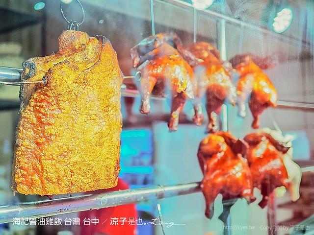 海記醬油雞飯 台灣 台中 33
