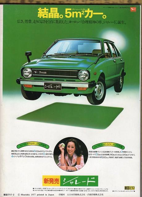 Japan vintage Japanese advertising circa 1977 for Daihatsu Charade car -
