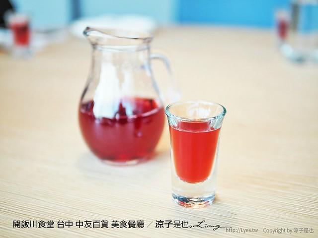 開飯川食堂 台中 中友百貨 美食餐廳 7