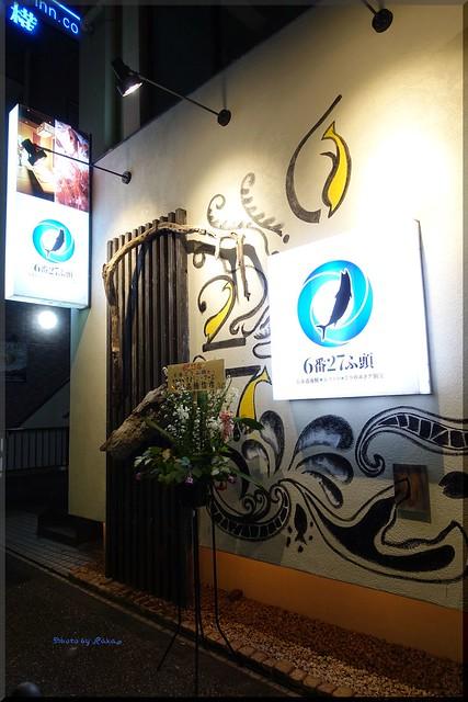 Photo:2018-11-30_T@ka.の食べ飲み歩きメモ(ブログ版)_駅チカで気楽に楽しめる北海道の食と酒【大和】6番27ふ頭_11 By:logtaka