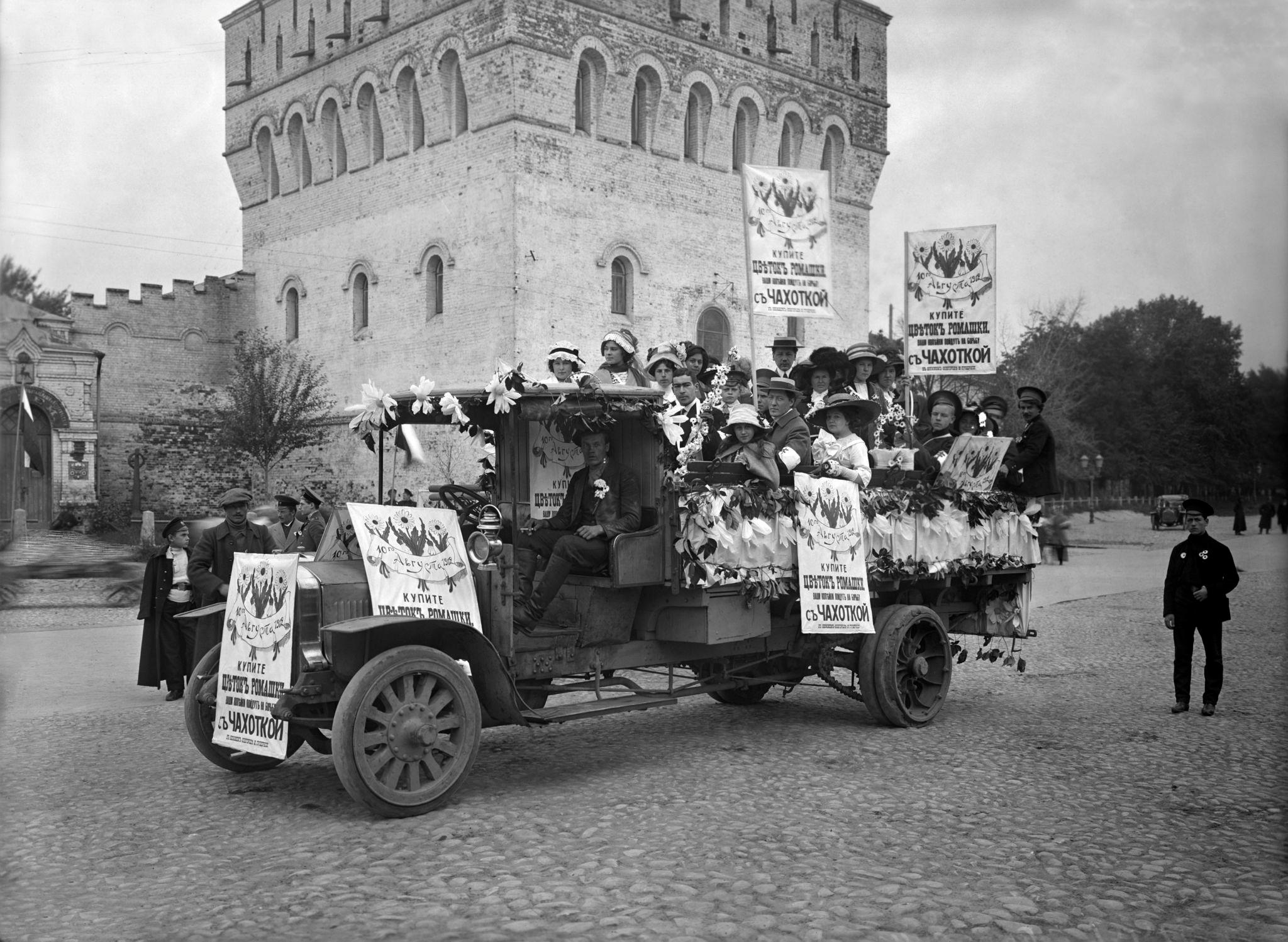 День белой ромашки - день сбора пожертвований на борьбу с туберкулезом. Благовещенская площадь. 1912