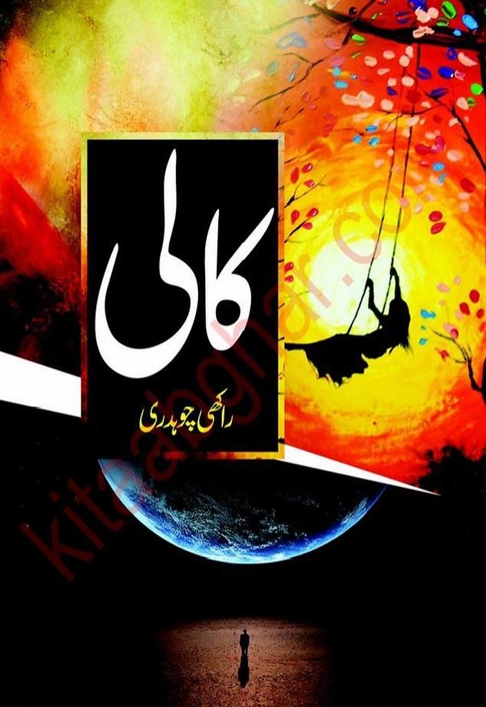 kali (Black Woman) Complete Novel By Rakhi Chaudhary