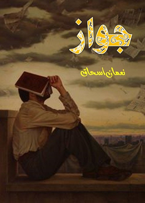 Jawaz Complete Novel By Nauman Ishaq