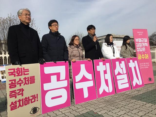 20181206_공수처설치촉구목요행동_6주차 (2)