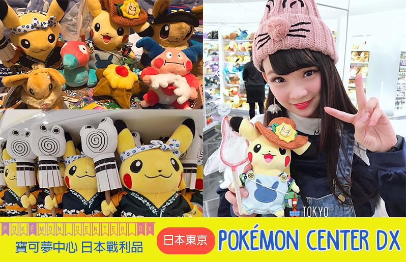 [日本東京] Pokémon center DX 開箱 寶可夢中心 必買商品 限量商品禮物袋 日本戰利品 ピカチュウとイーブ