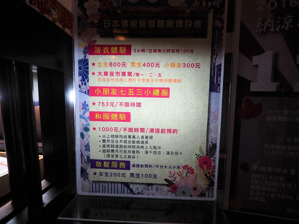 東區府東創意森林 (15)