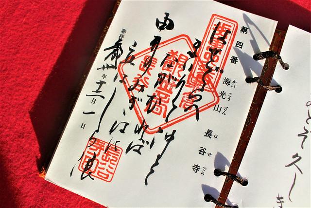 長谷寺(鎌倉)のご詠歌の御朱印